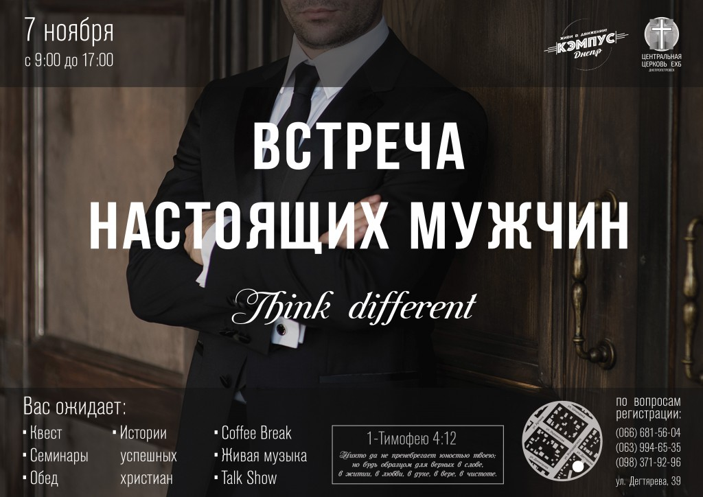 Встреча_для-нета-1024x724